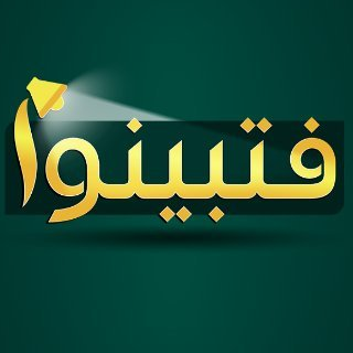 Fatabyyano project