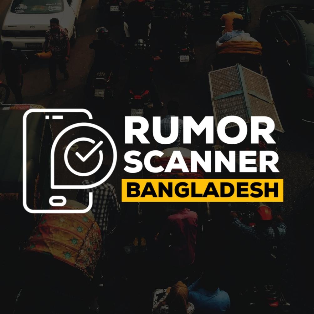Rumor Scanner